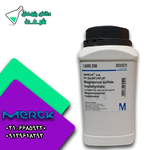 منیزیم سولفات هپتاهیدرات کد 105882