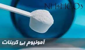آمونیوم بی کربنات (آمونیوم هیدروژن کربنات) 101131