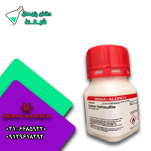 هیدروسولفیت-سدیم-کد-157953